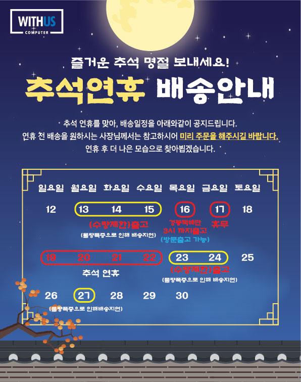2021추석배송안내-01.jpg